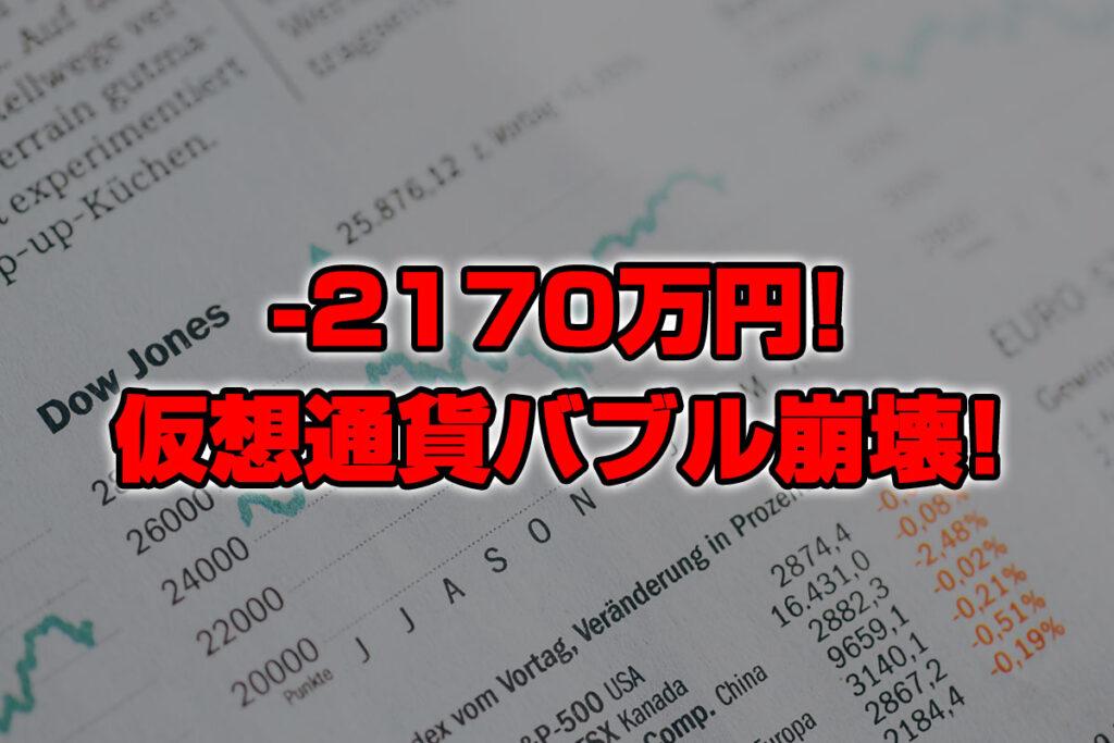 【投資報告】-2170万円!仮想通貨バブル崩壊!ビットコインはもうダメか!?