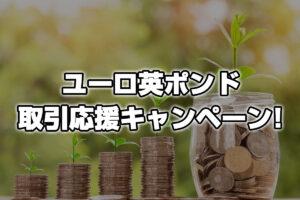 マネースクエアポイントが貯まる!トラリピ新通貨ペア:ユーロ英ポンドの取引応援キャンペーン