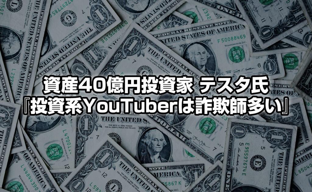 資産40億円のガチ投資家テスタさんがYouTuberデビュー!早速のありがたいお言葉がこちら