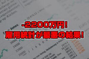 【投資報告】-2200万円!雇用統計が最悪!景気は回復してない!?