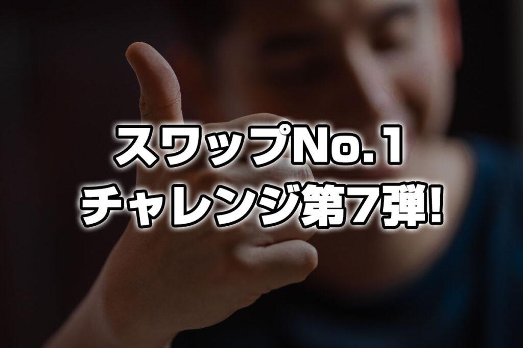 【2021年5月開始】スワップポイント高い!みんなのFXのスワップNo.1チャレンジ第7弾開始!
