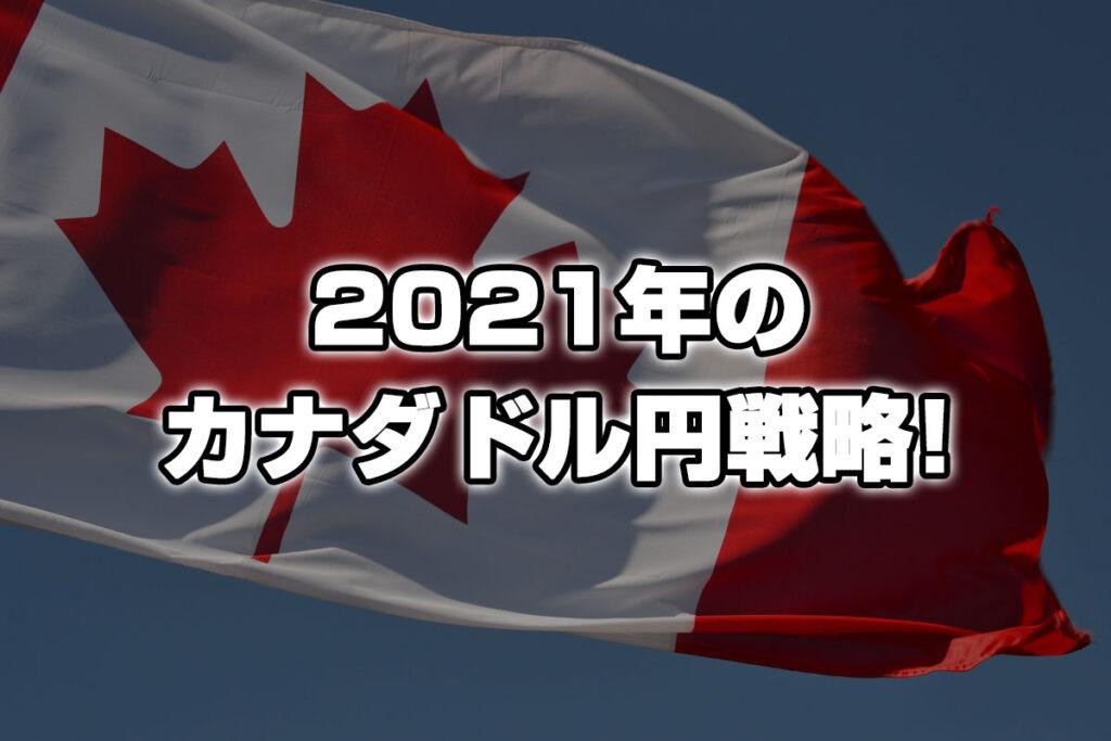 【2021年4月】トラリピ戦略リストが更新!2021年のカナダドル円戦略!