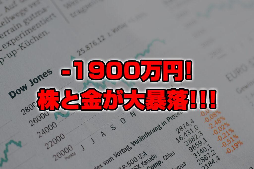 【投資報告】-1900万円!金(ゴールド)と株が大暴落!死ぬううううううう!!!