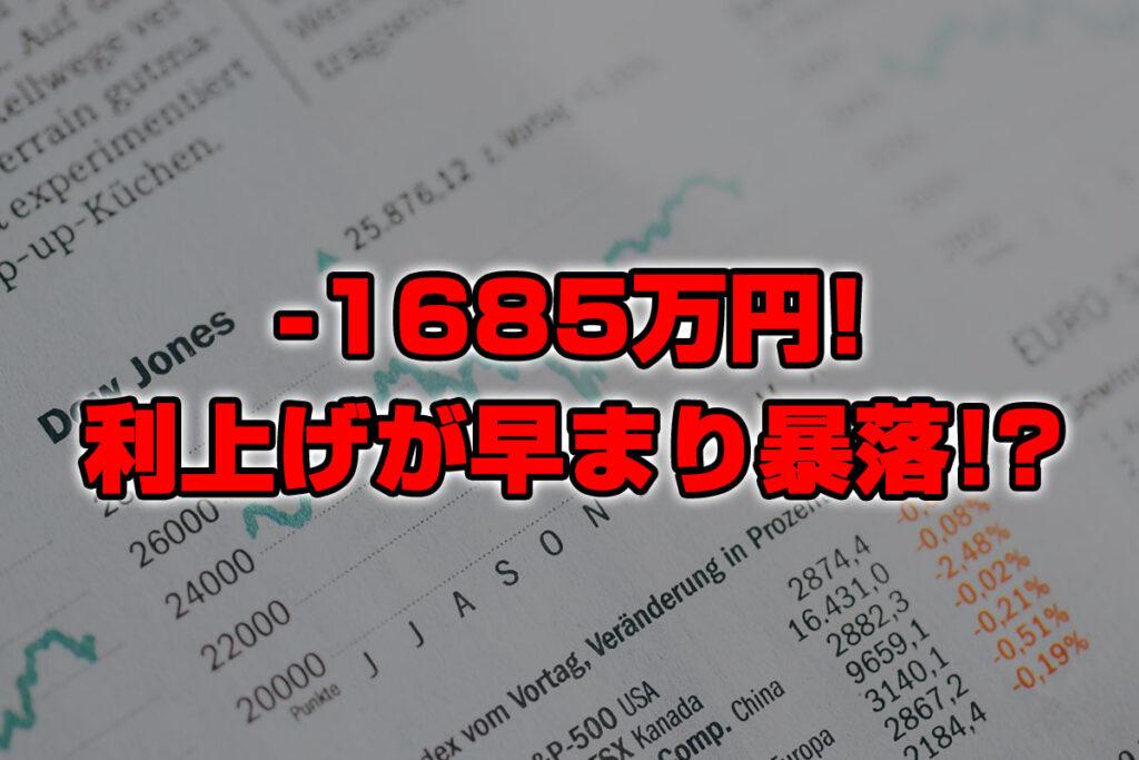 【投資報告】-1685万円!来年に利上げか!?暴落に気をつけろ!!!