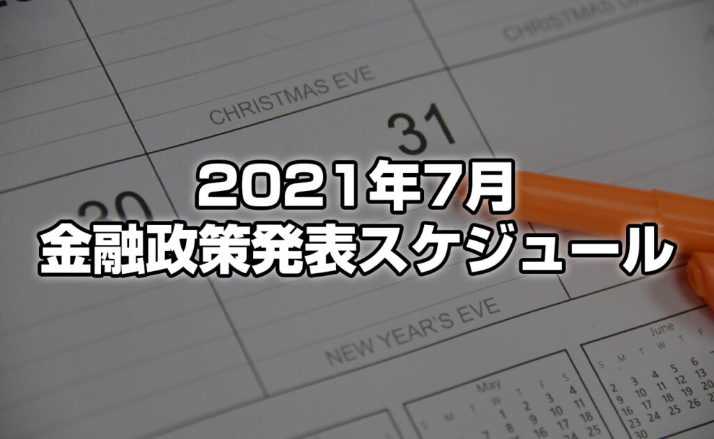 2021年7月の金融政策発表スケジュール