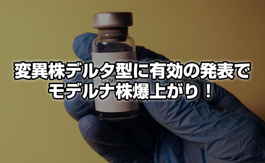 モデルナ株が爆上がり!モデルナ製ワクチンがデルタ型に有効らしいぞ!