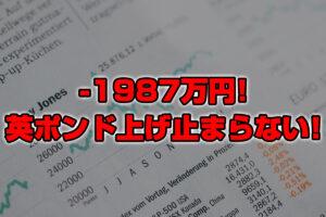 【投資報告】-1987万円!英ポンド爆上げが止まらない!頼むから下がってくれええええ!!!