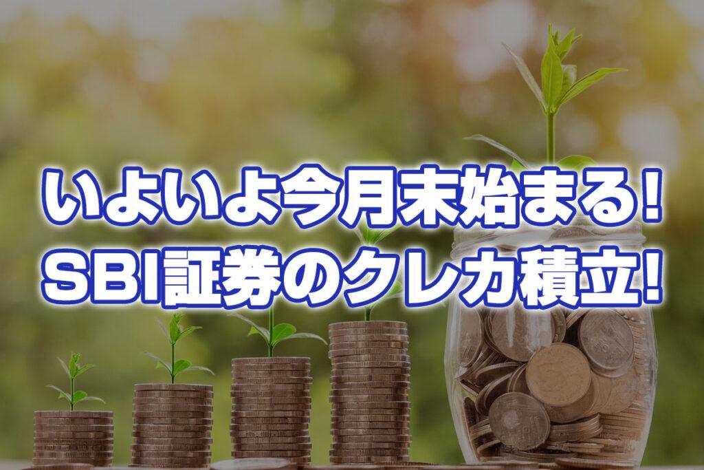 SBI証券・三井住友カード連携!クレジットカード積み立てで1.5%還元キャンペーン!