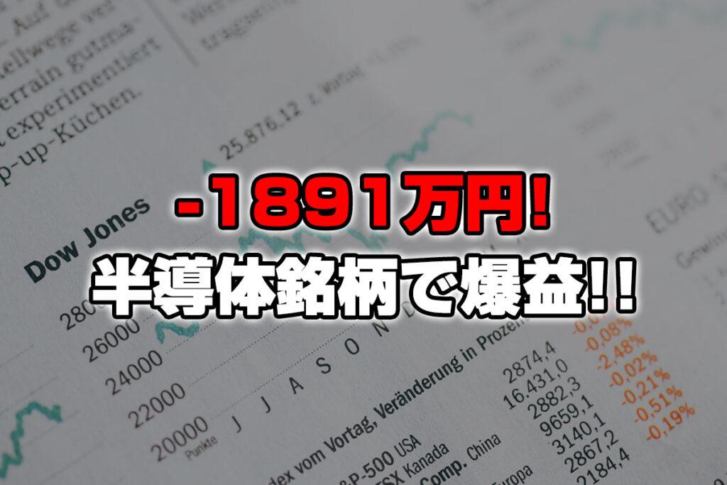 【投資報告】-1891万円!半導体銘柄が好決算で爆益!