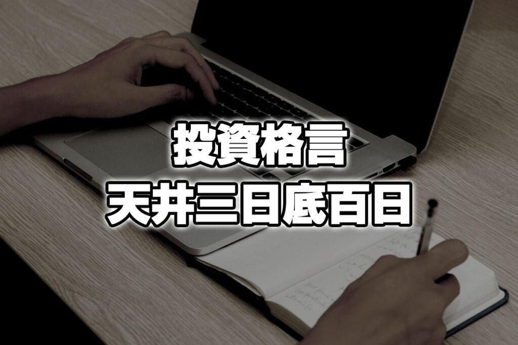 投資の格言シリーズ:天井三日底百日