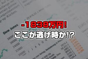 【投資報告】-1838万円!S&P500最高値更新!逃げるなら今か!?