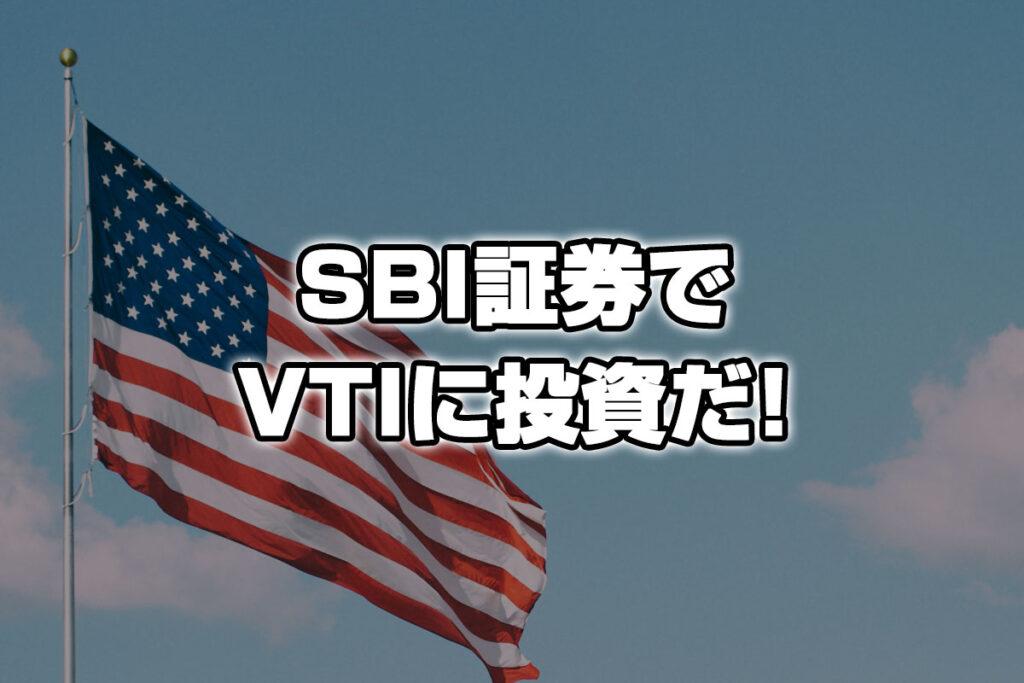 最強銘柄!? SBI・Vシリーズ投資信託にVTIが登場!
