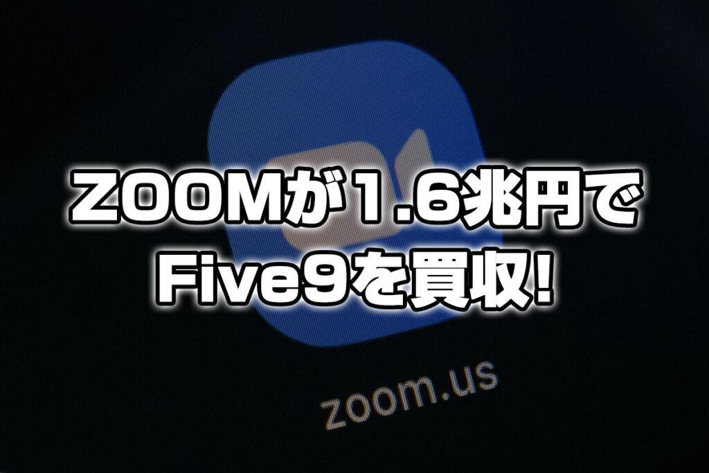Zoomが過去最大規模の1.6兆円でFive9を買収!長期的な成長に期待できそう!?
