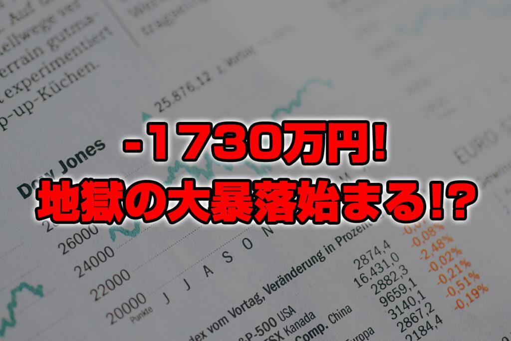 【投資報告】-1730万円!ついに米国株が下落!地獄の大暴落の始まりか!?
