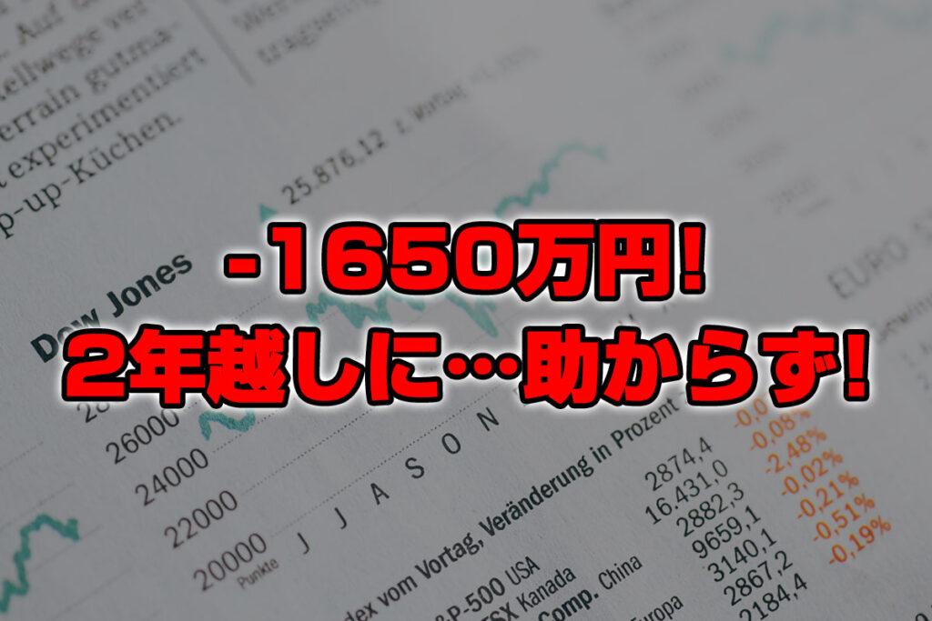 【投資報告】-1650万円!米ドル円急落!!2年以上持ち続けたポジション助からず!!!