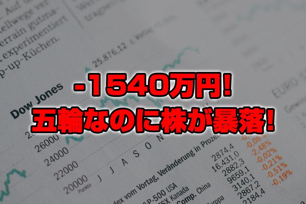 【投資報告】-1540万円!オリンピックなのに株が暴落!チャイナショックが来る!!!