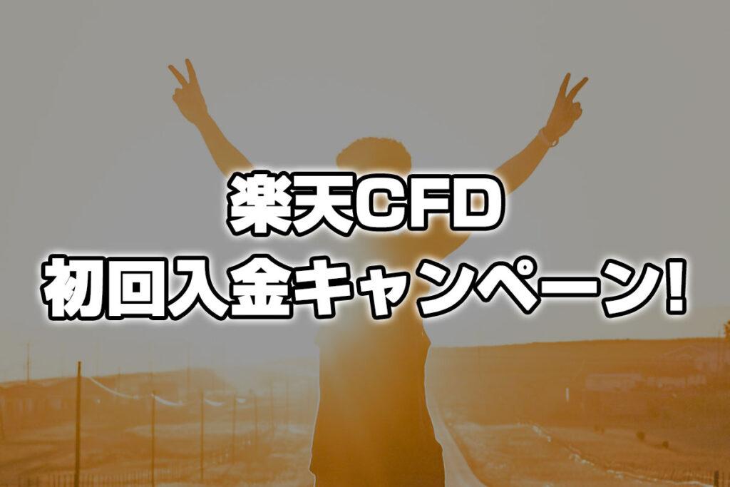 楽天ポイントがもらえる!楽天CFD初回入金キャンペーンでCFD投資を始めよう!
