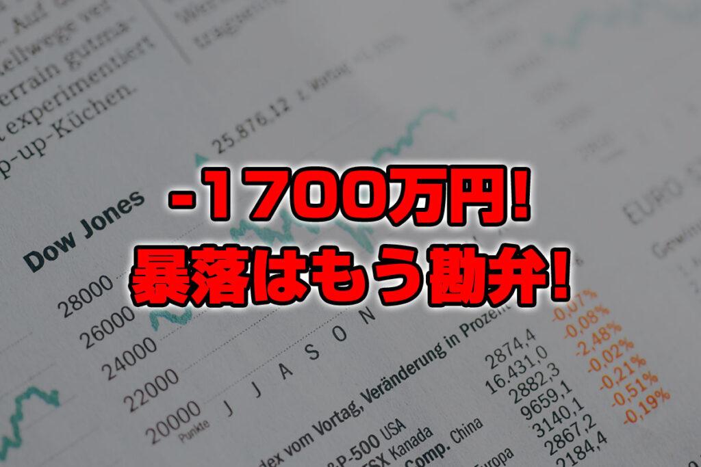 【投資報告】-1700万円!株の暴落はもう勘弁してくれー!!