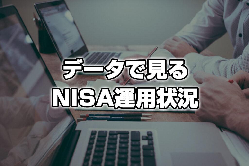 一般NISA?つみたてNISA?統計から見るNISA運用状況について