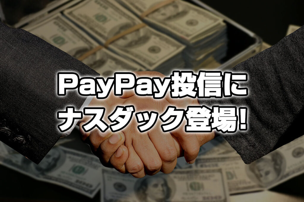 SBI証券で人気のPayPay投信インデックスファンドシリーズにナスダックが登場!