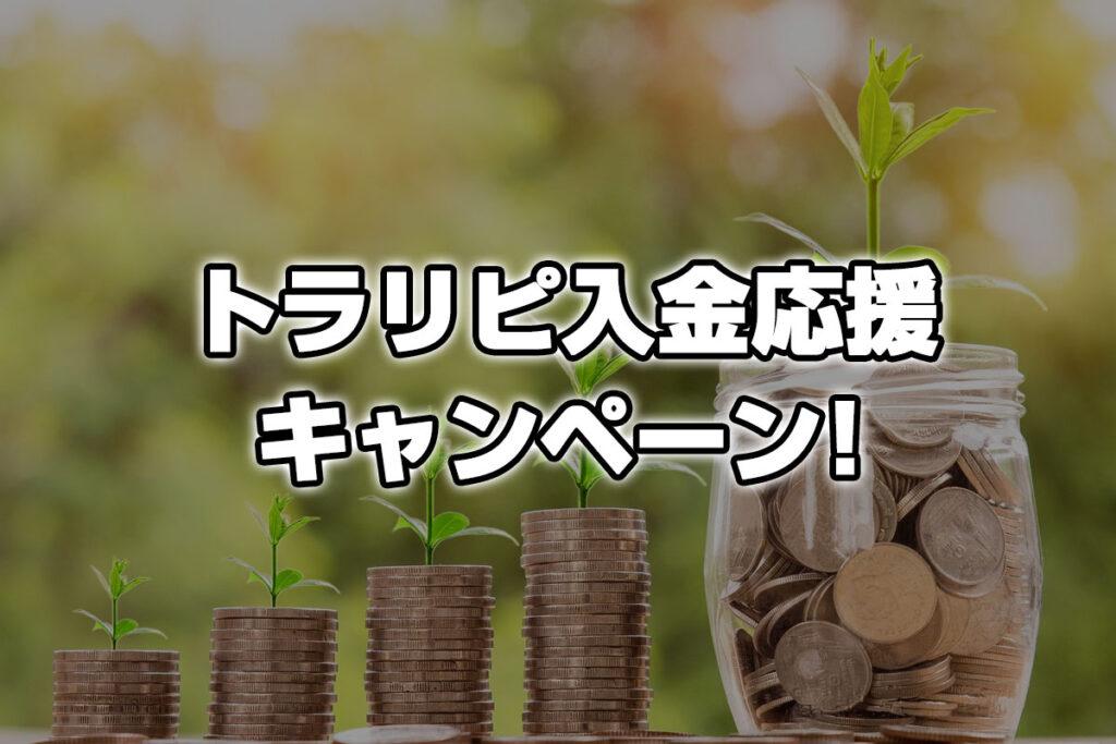 【2021年8月〜2021年10月】マネースクエアポイントがもらえる!トラリピ入金応援キャンペーン