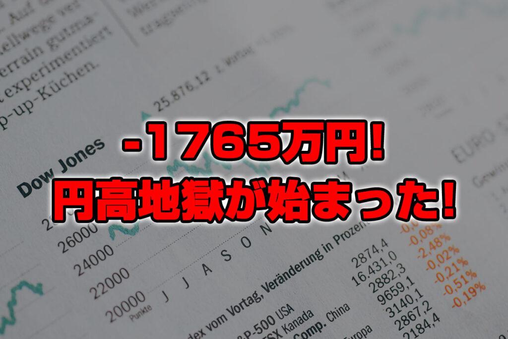 【投資報告】-1765万円!円高地獄が始まったゾ!!!