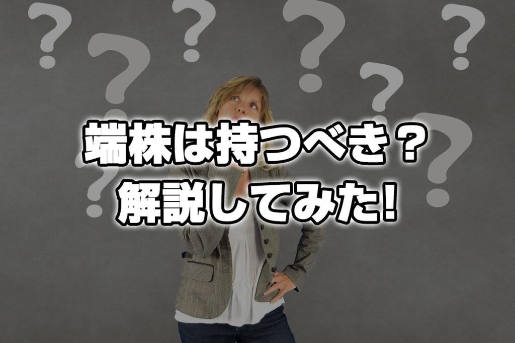 端株を持つべきか? 高額な株銘柄を数百円から買うのに価値はあるのか?