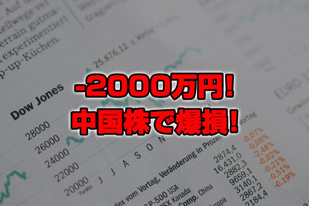 【投資報告】-2000万円!!中国株の大暴落で爆損した!!!
