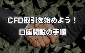 FX&CFDの国内最大手はGMOクリック証券!CFD口座開設の手続きの流れを解説!