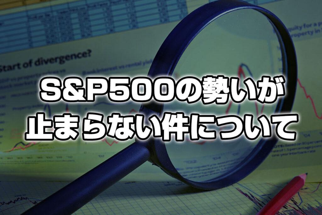 S&P500が200日連続で5%下落を免れる! 過去のデータが示す市場の行方とは