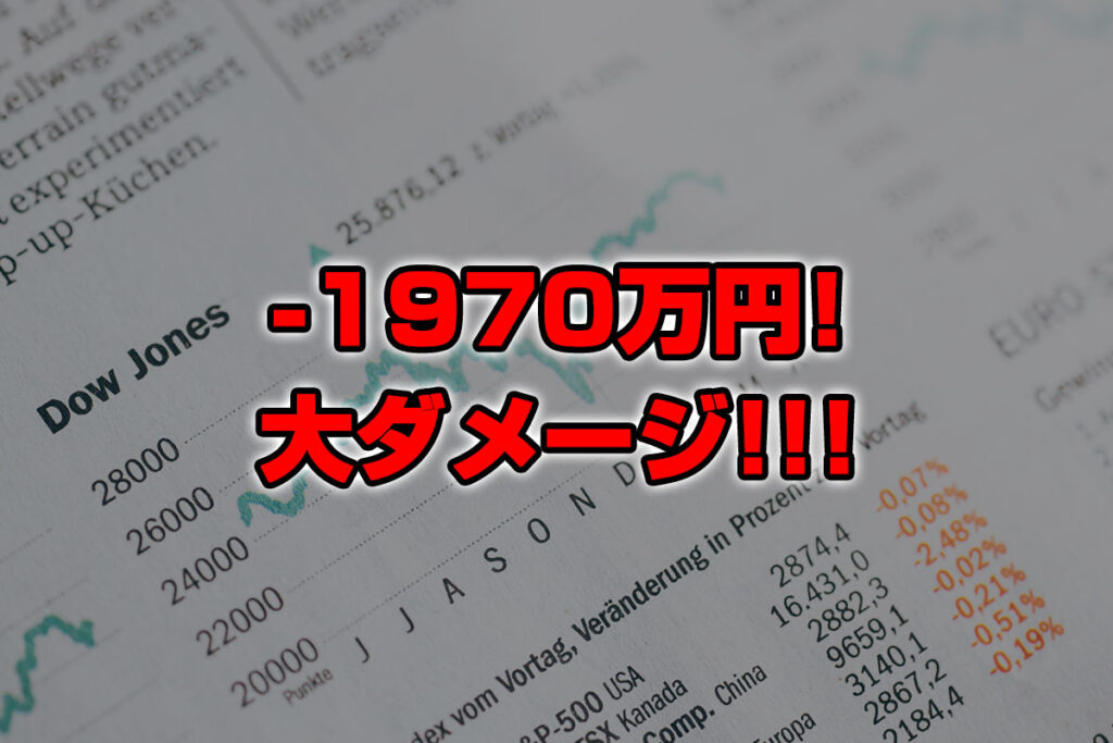 【投資報告】-1970万円!トヨタショック&中国株暴落で大ダメージ!!