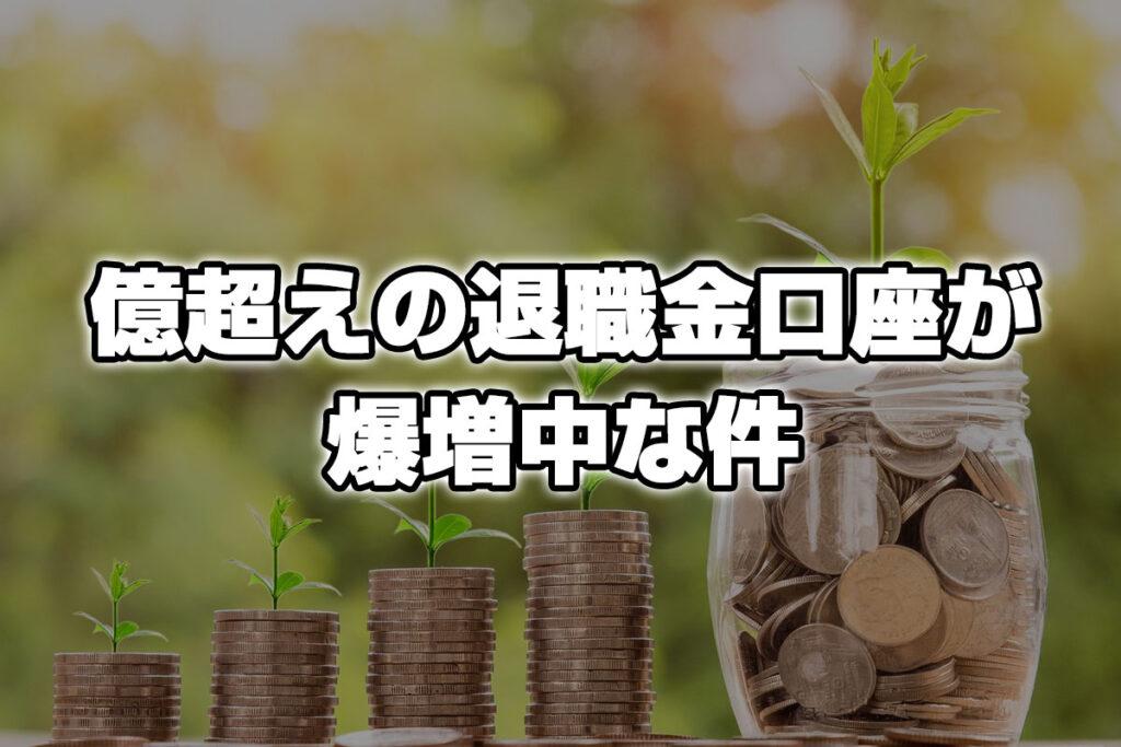 【米国】1億超えの退職金口座を持つ人が史上最多に!なぜ?