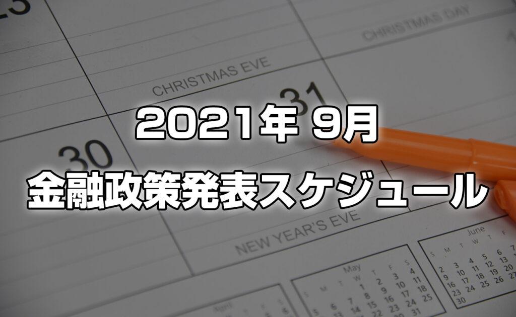 2021年9月の金融政策発表スケジュール