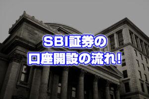 【保存版】米国株を買うならやっぱりSBI証券!口座開設までの流れはこちら
