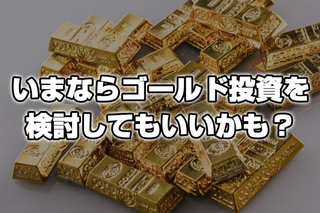 インフレで資産が溶けるのが心配?ゴールドで儲ける時が来たのかもしれない