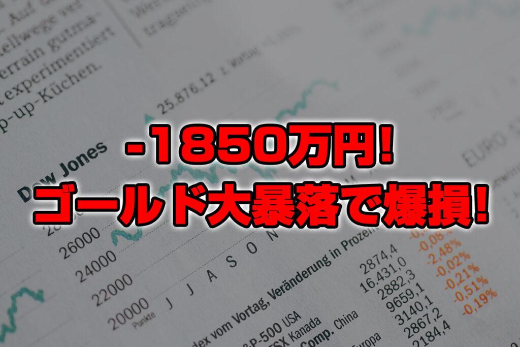 【投資報告】-1850万円!ゴールド大暴落で爆損した!!!