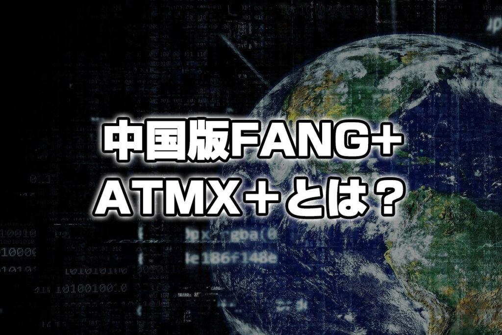 ATMX+とは?中国ハイテク企業に投資できるインデックス