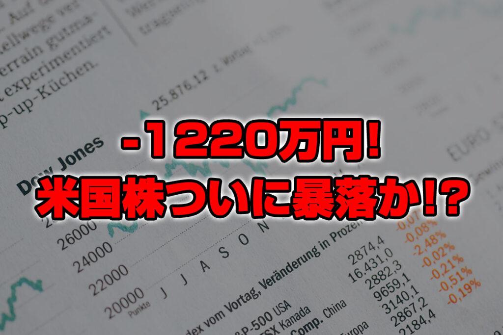 【投資報告】-1220万円!アメリカ株、遂に暴落か!?