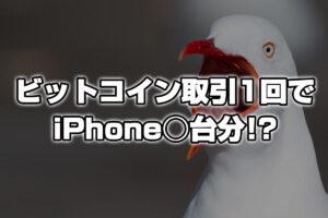 ビットコイン取引1回で発生する電子廃棄物はiPhone○台分らしい