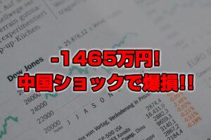 【投資報告】-1465万円!中国版リーマンショックで爆損!!