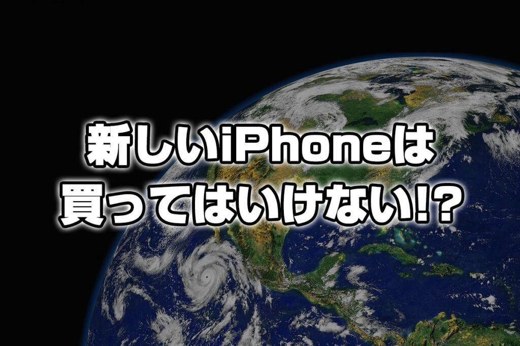 「新しいiPhoneは買ってはいけない」英国作家が警鐘を鳴らす理由とは?