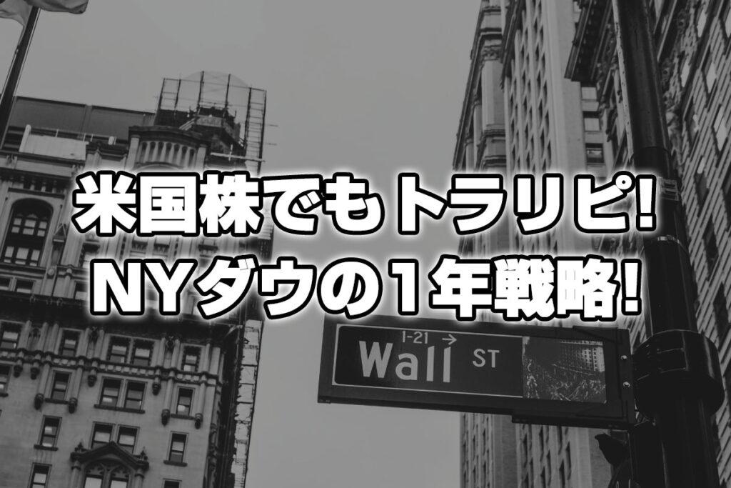 米国株でもトラリピ!マネースクエアCFDのNYダウ1年戦略で株高を狙え!