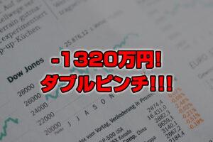 【投資報告】-1320万円!中国株&金(ゴールド)の暴落でダブルピンチ!!