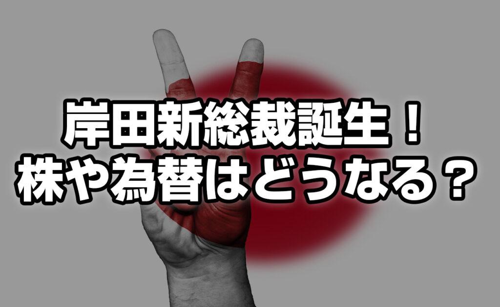 岸田新総裁誕生!岸田文雄当選で今後の市場はどうなる?