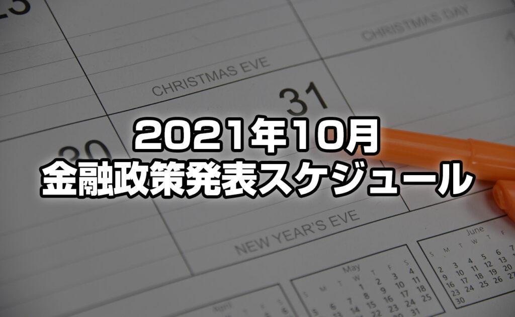 2021年10月の金融政策発表スケジュール