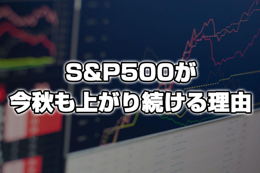 【米国株】S&P500が今秋も上がり続ける9つの理由