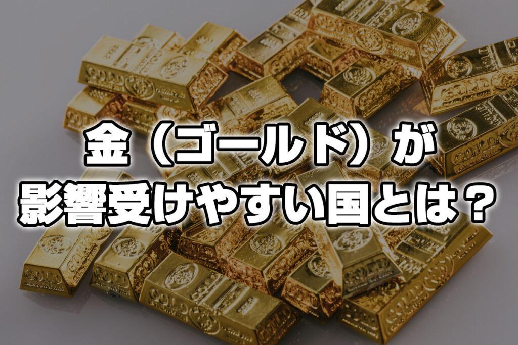 金(ゴールド)と金の産出量が多い国との関係性とは?