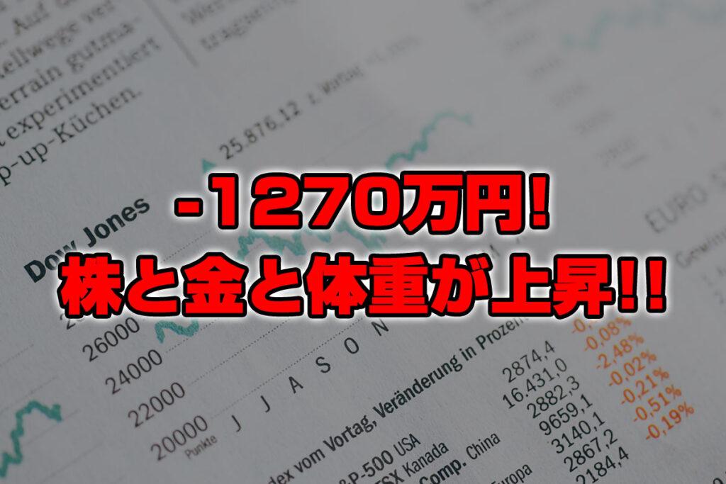 【投資報告】-1270万円!米雇用統計、最悪で株&金と体重が上昇!!