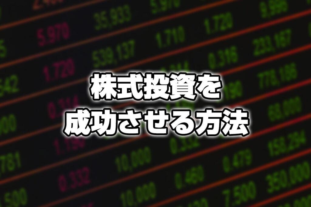 銘柄選びから買い方まで、株式投資を成功させる方法とは?