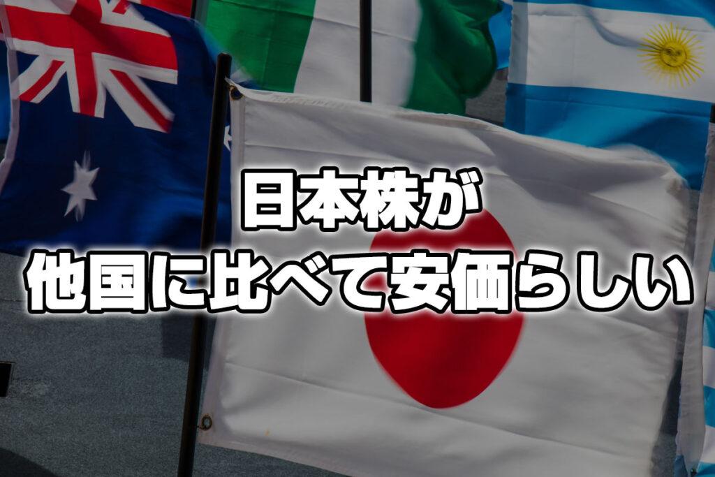 日本株に投資する時が来た?他国と比べて安価らしいぞ!